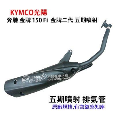 YC騎士生活_KYMCO光陽 排氣管 金牌 150 Fi噴射 奔馳 金牌二代 超級金牌 有含氧感知座 原廠規格 副廠零件