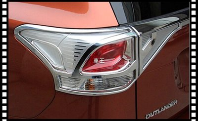 【車王汽車精品百貨】三菱 Mitsubishi 2015 Outlander  尾燈框 尾燈罩 尾燈眉 後燈框