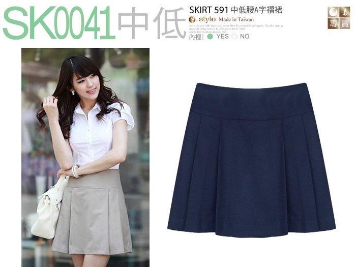 【SK0041】☆ O-style ☆ 中低腰OL -休閒風A字褶裙(日本、韓國通勤款)