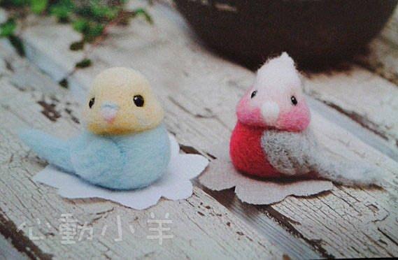 心動小羊^^可愛鸚鵡美麗諾羊毛羊毛氈材料包、可製作成手機吊飾、小裝飾(純羊毛製品)