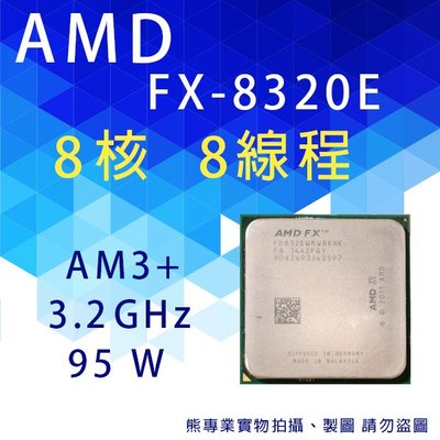 熊專業☆ AMD FX-8320E AM3+(FD832EWMW8KHK)