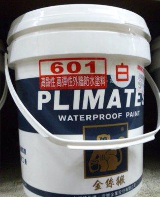 金光興修繕屋~金絲猴P-601 高黏性高彈性外牆防水塗料-1加侖(白色 ) 新北市