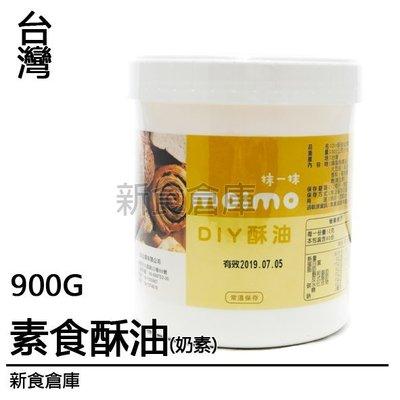 上焱烘焙用酥油900g-奶素(無水奶油...