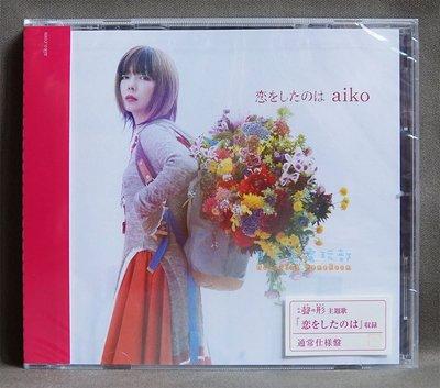 【月光魚 電玩部】現貨全新 CD aiko 36th單曲「恋をしたのは」通常盤 / 電影動畫 聲之形 主題曲