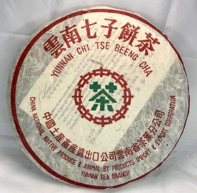 {育仁堂茶業} --- 2000年 / 中茶省公司 / 易武春尖  ~ 8582青餅 ~ 3000元
