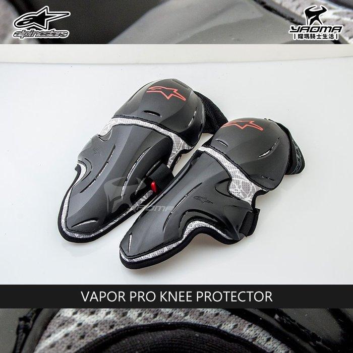 Alpinestars VAPOR PRO KNEE PROTECTORS 護膝 護具 耀瑪騎士機車部品