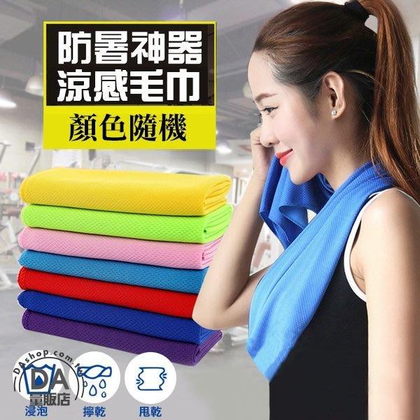 瞬間冷感毛巾 降溫吸汗毛巾 運動毛巾 涼感巾 冰涼巾 冰涼毛巾(V50-1196)
