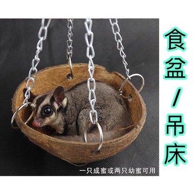 皮鹿鹿107 食盆 吊窩蜜袋鼯窩 椰殼窩 寵物窩 椰子殼 蜜袋鼯玩具 倉鼠 小動物 小寵物 睡床 吊床 夏季涼爽 降溫板