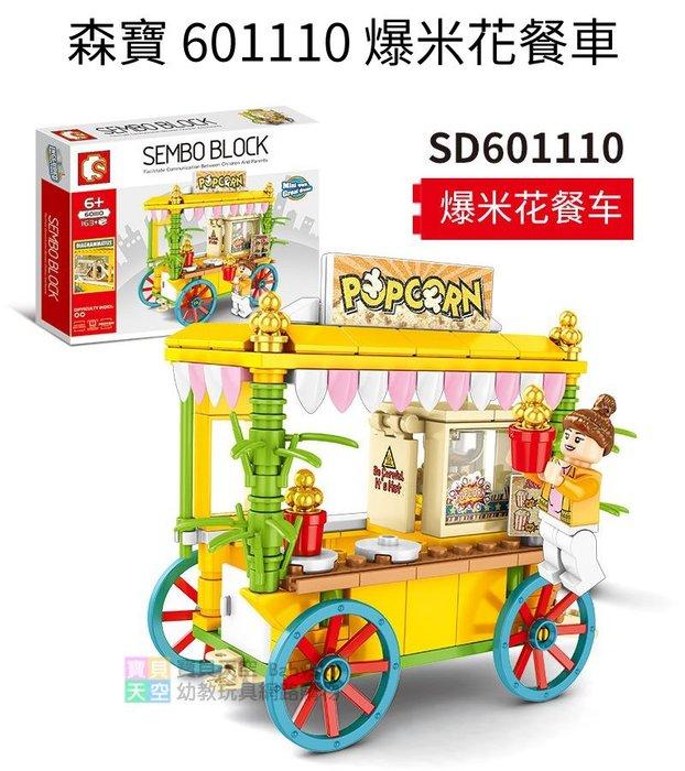 ◎寶貝天空◎【森寶 601110 爆米花餐車】小顆粒,迷你街景,城市系列,攤販小販餐車,可與LEGO樂高積木組合玩