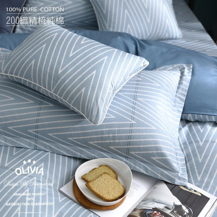 【OLIVIA 】DR890 底特律 藍色 標準單人床包冬夏兩用被套三件組 都會簡約 200織精梳棉 台灣製