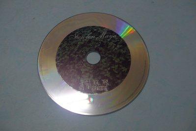 紫色小館78-6--------秀蘭瑪雅-愛情歌