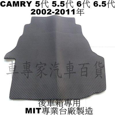 02~2011年 CAMRY 5代 6代 五代 六代 後廂 後箱 防水托盤 車廂墊 置物墊