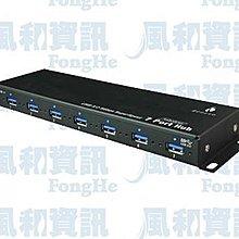 BENEVO BUH387 UltraUSB工業級 7埠USB3.0集線器(具固定螺絲孔)【風和資訊】