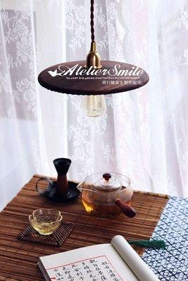 [ Atelier Smile ] 鄉村雜貨 日本直送 手作黑胡桃木整裝 復古木質吊燈 陶瓷內膽 黃銅燈座 (預購免運)