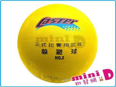 躲避球(黃)#2 (GASTER) 不充氣出貨 運動 躲避球 球類 禮物 玩具批發【miniD】[085220003]