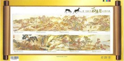 故宮古畫小版張 特523 清艾啟蒙百鹿圖古畫郵票小版張 上品