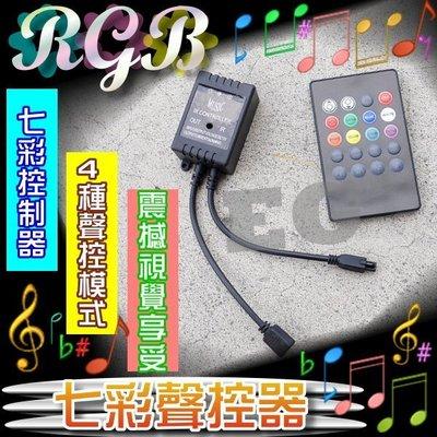 RGB 全彩 七彩聲控器 遙控 20鍵 全彩控制器 音頻燈 七彩控制器 12v-24v RGB控制器 控制燈條 氣氛燈