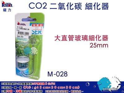 魚水之歡水族大批發Leilih鐳力【CO2二氧化細化器-大直管玻璃細化器(25mm)】(多種型號)~~大俗賣~~!