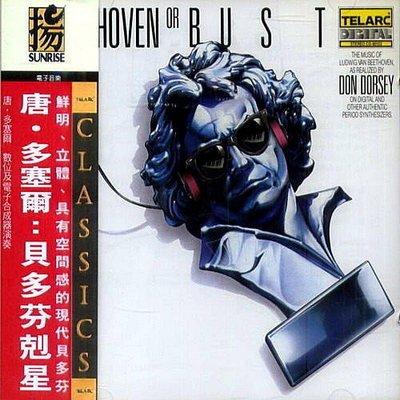 貝多芬剋星 Beethoven Or Bust / 唐多爾賽 Don Dorsey : Arr. ---CD80153
