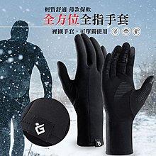 【最新一代】防風手套   萬用手套 防滑手套 耐磨手套 止滑 手套 防風手套 機車手套
