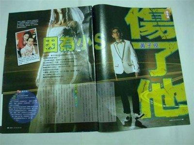 """黃子佼 : 因為小S傷了他 """" 雜誌內頁 4張4頁 """" 2009年"""