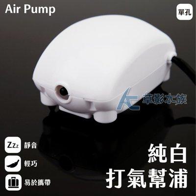 【AC草影】AIR PUMP 小白 可掛式打氣機(單孔)【一個】
