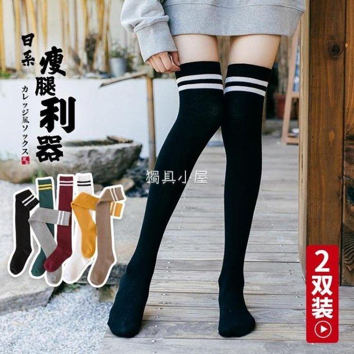 長筒襪女襪子過膝襪高筒襪純棉韓版學院風秋冬季百搭中筒韓國日系