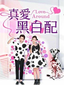 【真愛黑白配】【國語中字】【胡宇威、陳庭妮】DVD