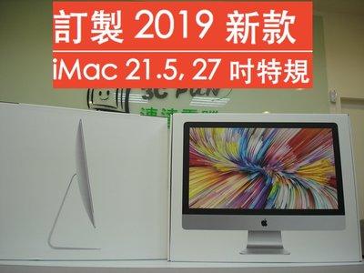 低於學生教育價 訂製特規 2019新款 iMac 21.5吋 27吋 實體門市 台灣公司貨