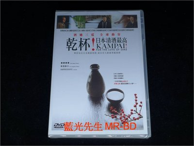 [DVD] - 乾杯!日本清酒最高 Kampai ! For the Love of Sake