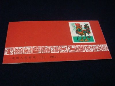【大三元】大陸郵票-SB3大陸生肖雞年小本票T58~帶版號一本  原膠上品(二)(合)