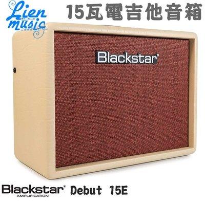 『立恩樂器』免運優惠 Blackstar Debut Series 15E 15瓦電吉他音箱 吉他音箱 內建Delay