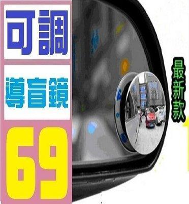 【三峽好吉市】後視鏡導盲鏡  可調 死角  凸面鏡 汽車 導航 行車紀錄器 1080P  手機架 吸盤式 吸磁 磁吸