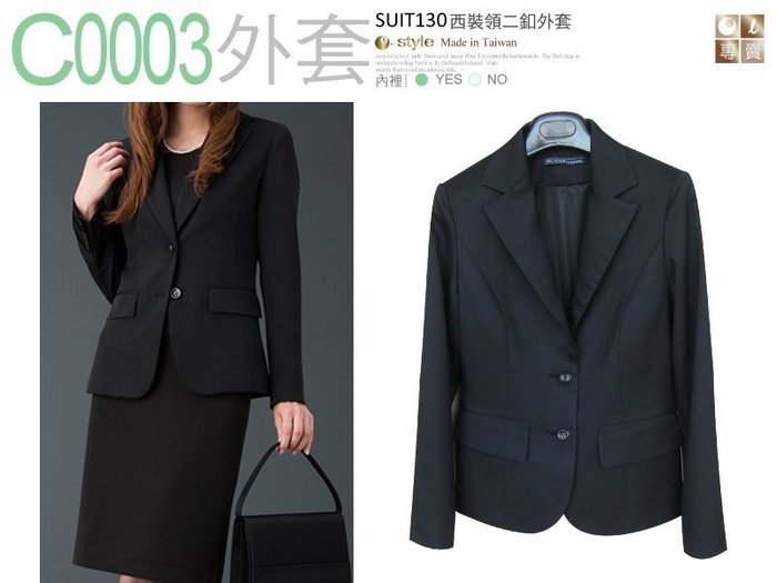 【C0003】☆ O-style ☆OL簡約風基本款二釦西裝外套、大~小尺碼日本韓國流行套裝制服款 -MIT