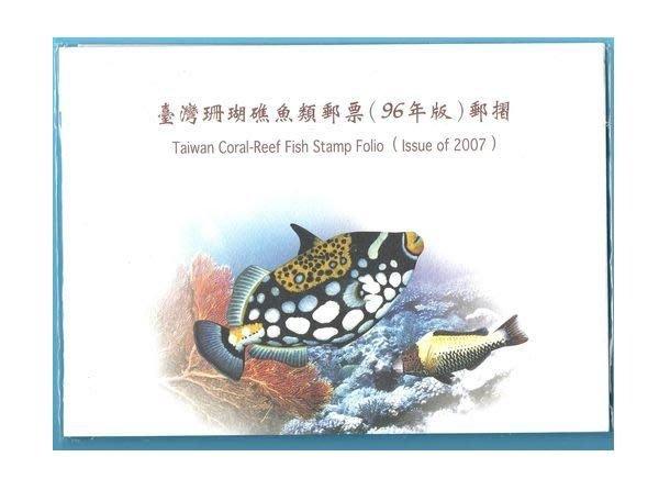 台灣郵政 小版張 特506 臺灣珊瑚礁魚類郵票(96年版)小版張 含摺