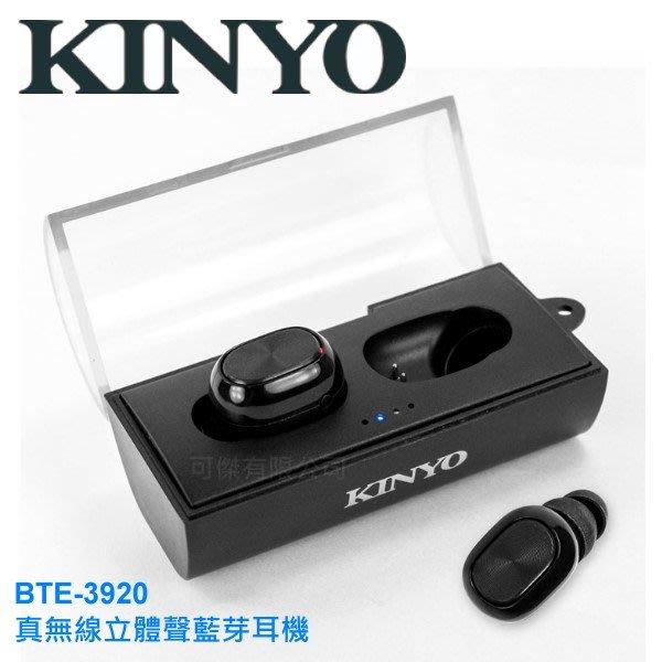 KINYO 耐嘉 迷你藍芽立體聲耳機 BTE-3920  無線藍芽耳機  重量僅3.3克  立體聲  公司貨  可傑