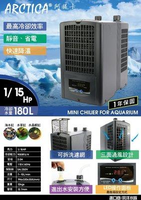 魚樂世界水族專賣店# 韓國製 阿提卡 DBA-050 1/15HP 冷卻機 適合水量180L以下 原廠一年保固 冷水機