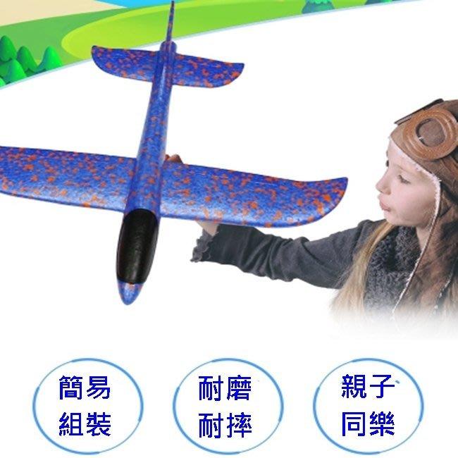 新款 造飛機 手拋飛機 EPP飛機(小號/31cm) 平飛 迴旋 丟飛機 滑翔機 手擲飛機【塔克玩具】