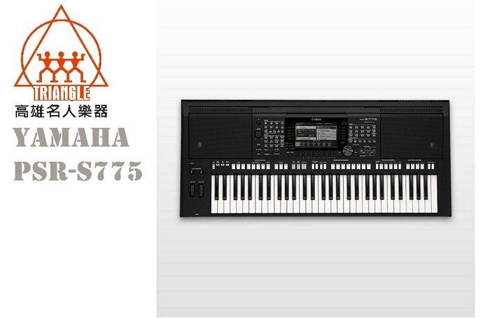 【名人樂器】Yamaha PSR-S775 電子琴 61鍵 電子伴奏琴