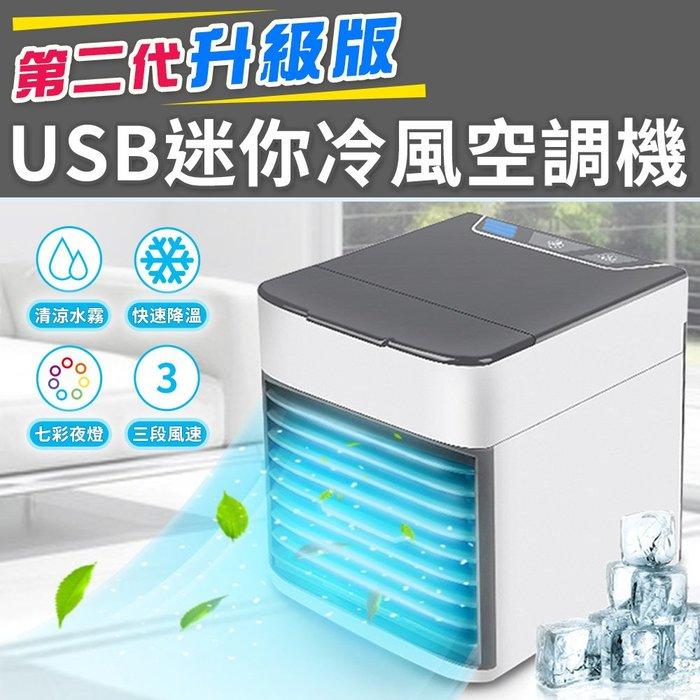 水冷扇 移動水冷扇電風扇 大廈扇 迷你小風扇 水冷扇 冷風扇 涼風扇 第二代USB迷你冷風扇空調機 台灣現貨