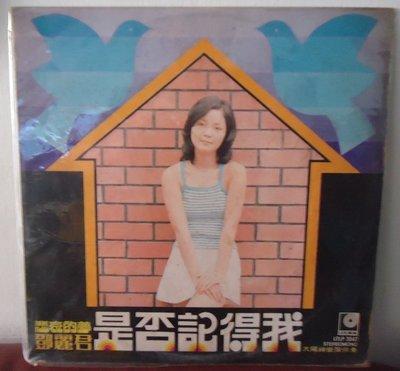 【音樂年華】鄧麗君- 是否記得我/悲哀的夢/1973樂風唱片