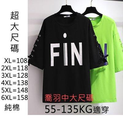 喬羽超大尺碼60-130韓版綁帶造型印花純棉T KA202011