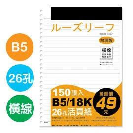 珠友 SS-10010 B5/18K26孔活頁紙(橫線)(65磅)150張 好好逛文具小舖