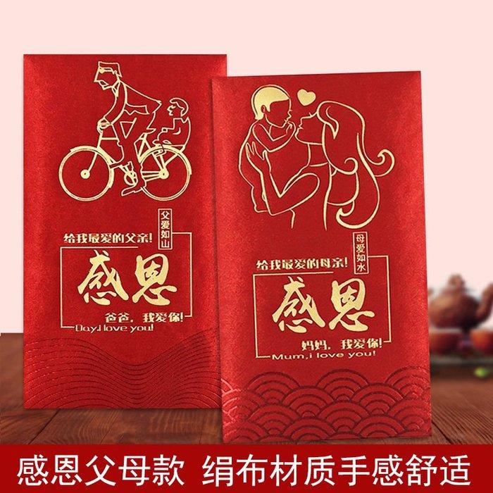 【berry_lin107營業中】感恩利是封絹布送父母生日燙金老人祝壽做壽父親節紅包給爸媽萬元