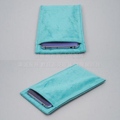 Melkco 2免運雙層絨布套 HTC U20 5G 6.8吋 淺藍 絨布袋手機袋手機套保護袋 保護套收納袋