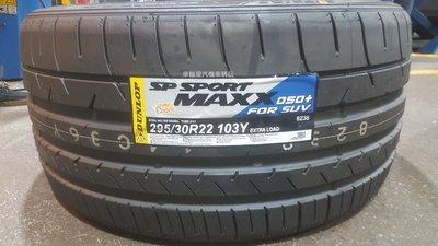 【車輪屋】登祿普 DUNLOP MAXX 050+ SUV 休旅車 295/30-22 $10400 含裝定位平衡氮氣