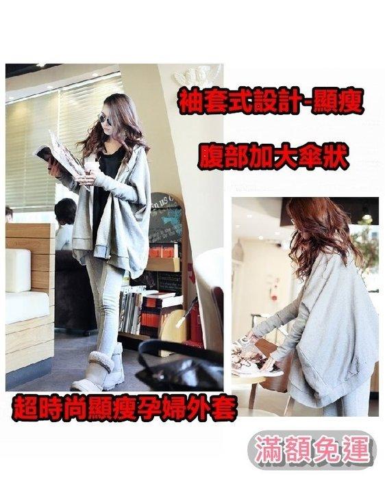 幸福孕婦裝✨~111098~~ ~ 新品  孕婦外套 灰色 腹部加大外套