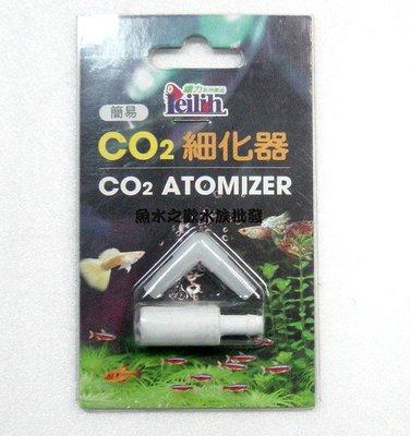 魚水之歡水族大批發Leilih鐳力簡易式CO2二氧化碳細化器~大俗賣~!