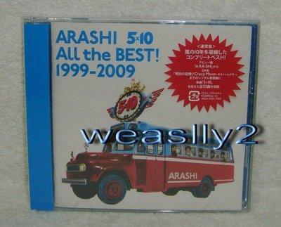 嵐Arashi-精選專輯 All the Best! 1999-2009 (日版2 CD通常盤)~全新!免競標~