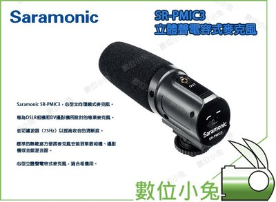 數位小兔【 Saramonic SR-PMIC3 環繞式電容麥克風 】心型 全向式 環繞式 電容式 麥克風 楓笛 公司貨